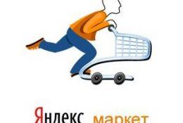 Реклама на яндекс маркете