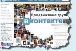 Раскрутка групп ВКонтакте: главные маркетинговые ошибки