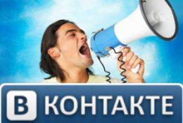 SMO продвижение в социальной сети «ВКонтакте»