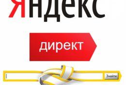 Контекстная реклама в Яндексе для продвижения бизнеса