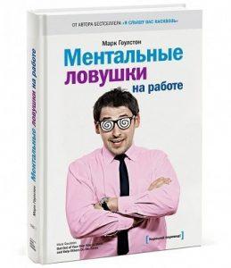 «Ментальные ловушки на работе» Марк Гоулстон
