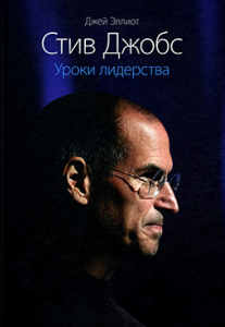 «Стив Джобс. Уроки лидерства» Джей Эллиот