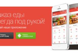 Нужно ли мобильное приложение бизнесу?