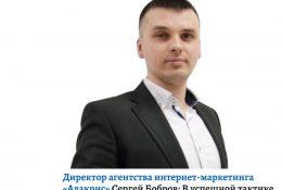 Директор агентства интернет-маркетинга «Алакрис» Сергей Бобров о своём успешном опыте